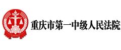 重庆市第一中级人民法院