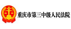 重庆市第三中级人民法院